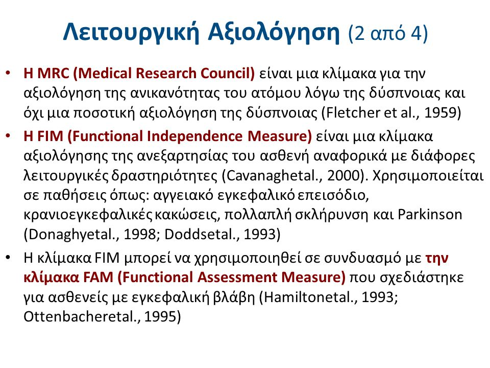 Λειτουργική Αξιολόγηση (3 από 4)