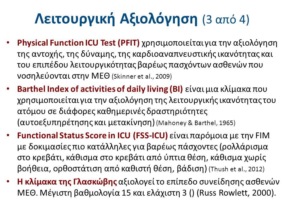2. Λειτουργική Αξιολόγηση (4 από 4)