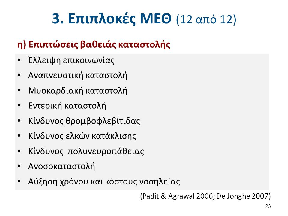 4. Monitoring (1 από 5) Προέρχεται από το λατινικό monere που σημαίνει προειδοποιώ. Περιλαμβάνει: