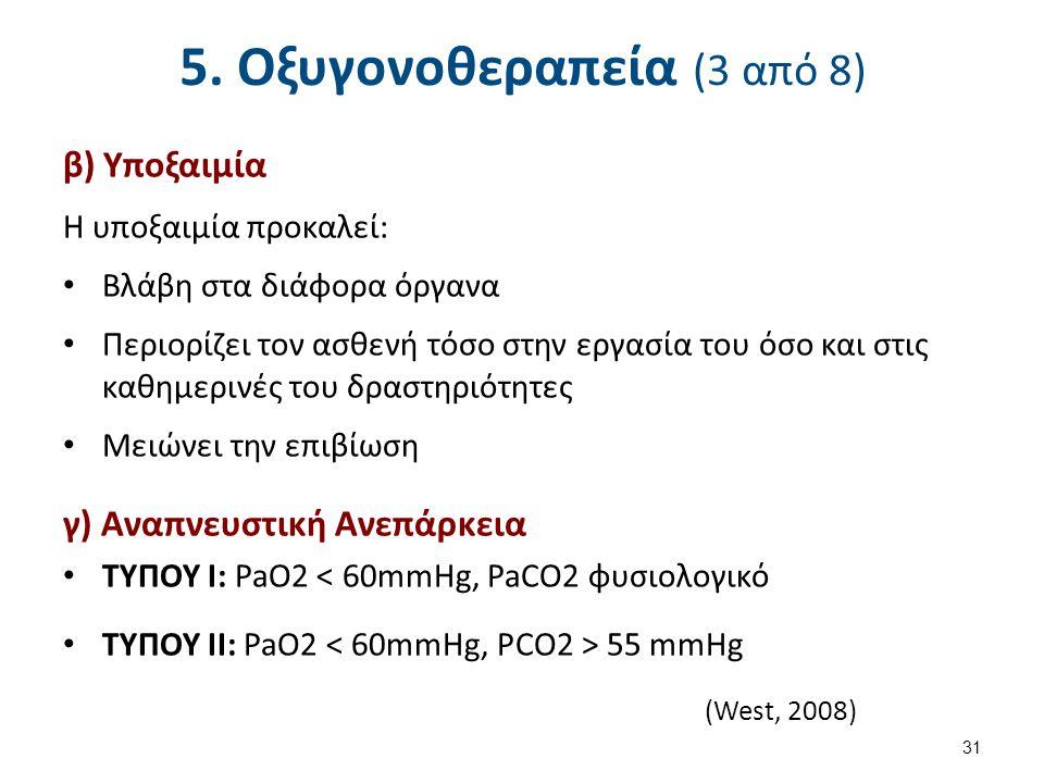 5. Οξυγονοθεραπεία (4 από 8)
