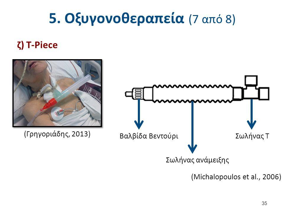 5. Οξυγονοθεραπεία (8 από 8)