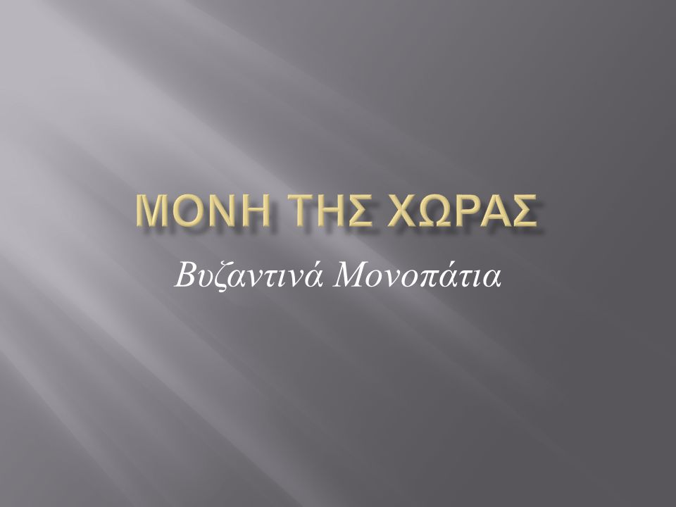 ΜονH της ΧΩραΣ Βυζαντινά Μονοπάτια