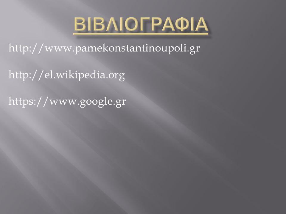 Βιβλιογραφια http://www.pamekonstantinoupoli.gr http://el.wikipedia.org https://www.google.gr