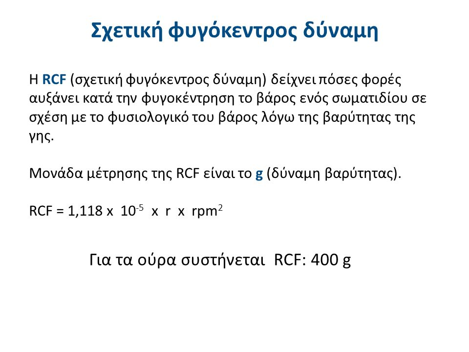 Παράδειγμα υπολογισμού rpm από RCF