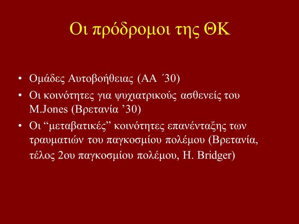 Οι πρόδρομοι της ΘΚ Ομάδες Αυτοβοήθειας (ΑΑ ΄30)