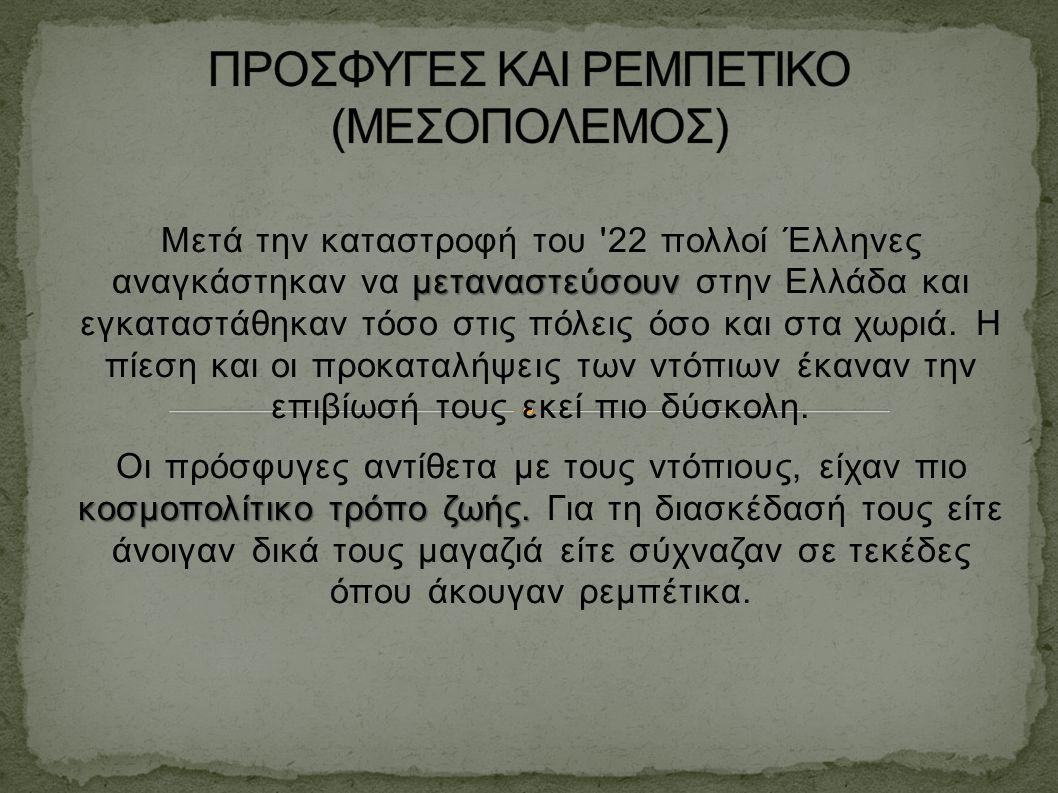 ΠΡΟΣΦΥΓΕΣ ΚΑΙ ΡΕΜΠΕΤΙΚΟ (ΜΕΣΟΠΟΛΕΜΟΣ)