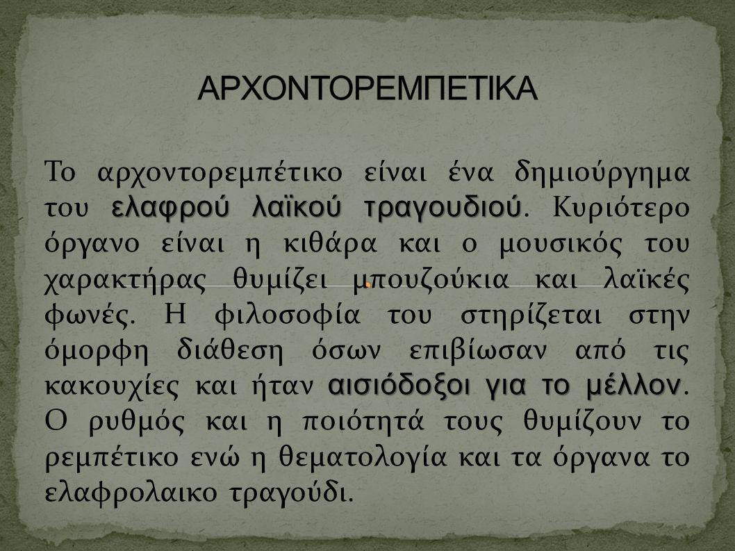 ΑΡΧΟΝΤΟΡΕΜΠΕΤΙΚΑ
