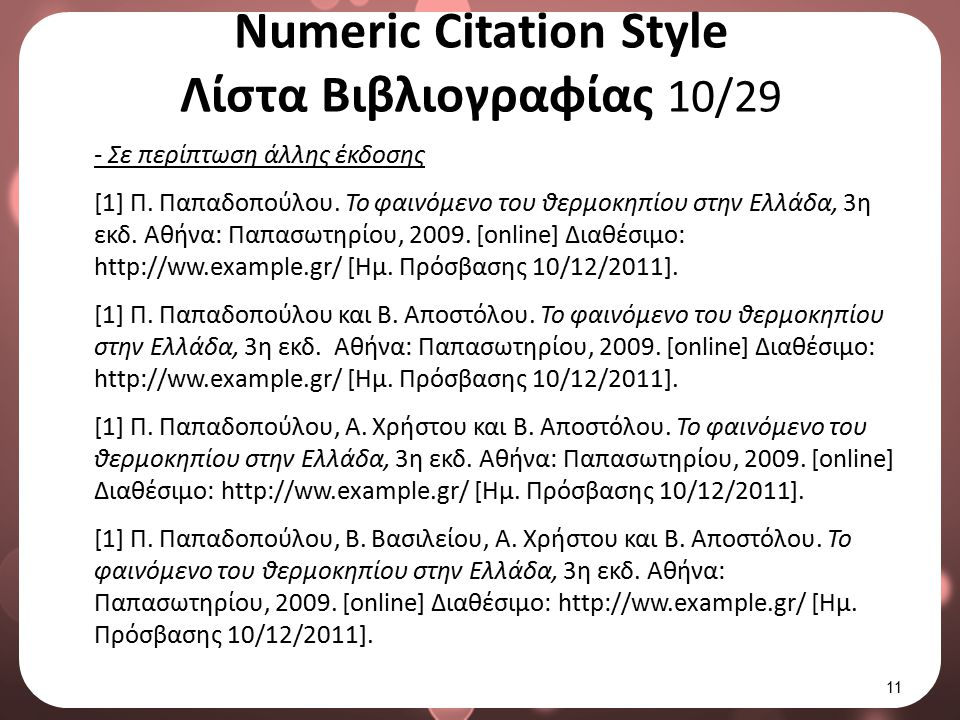 Numeric Citation Style Λίστα Βιβλιογραφίας 11/29