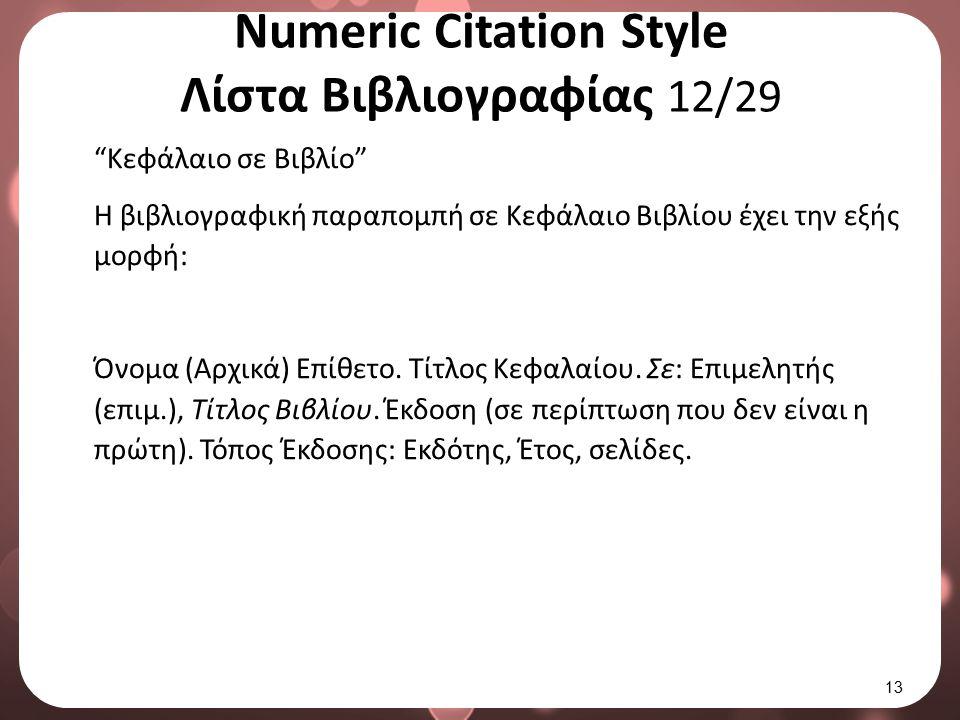Numeric Citation Style Λίστα Βιβλιογραφίας 13/29