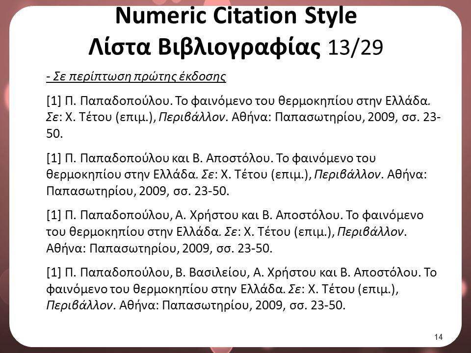 Numeric Citation Style Λίστα Βιβλιογραφίας 14/29