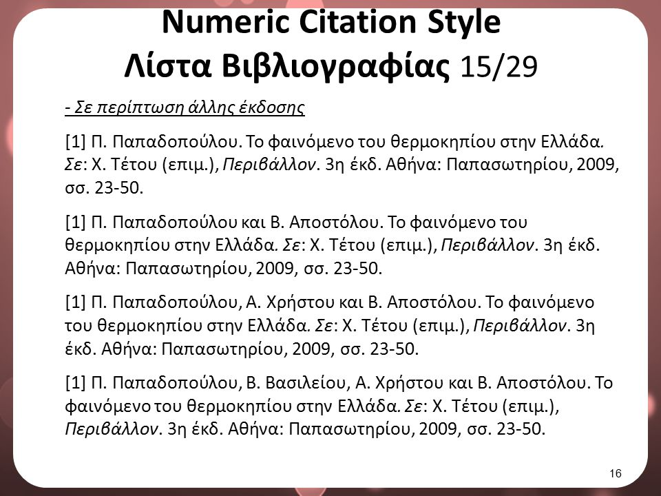 Numeric Citation Style Λίστα Βιβλιογραφίας 16/29