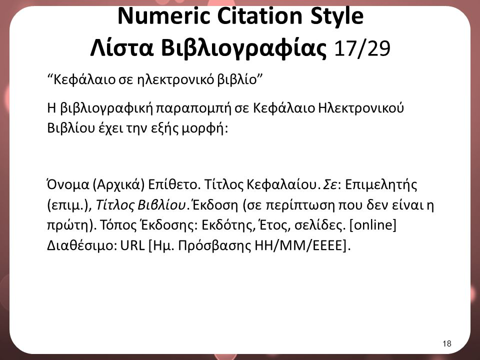 Numeric Citation Style Λίστα Βιβλιογραφίας 18/29