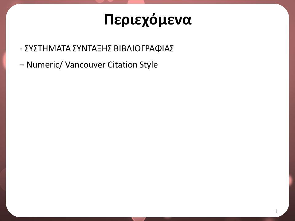 Numeric Citation Style Λίστα βιβλιογραφίας 1/29