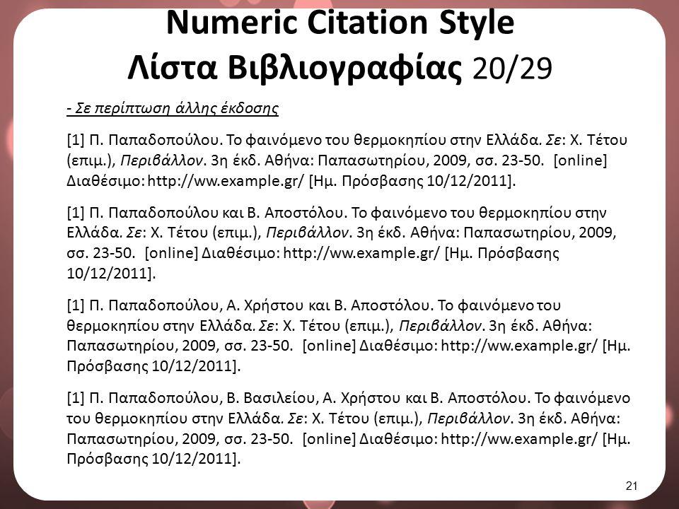 Numeric Citation Style Λίστα Βιβλιογραφίας 21/29