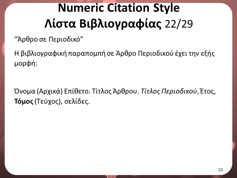Numeric Citation Style Λίστα Βιβλιογραφίας 23/29