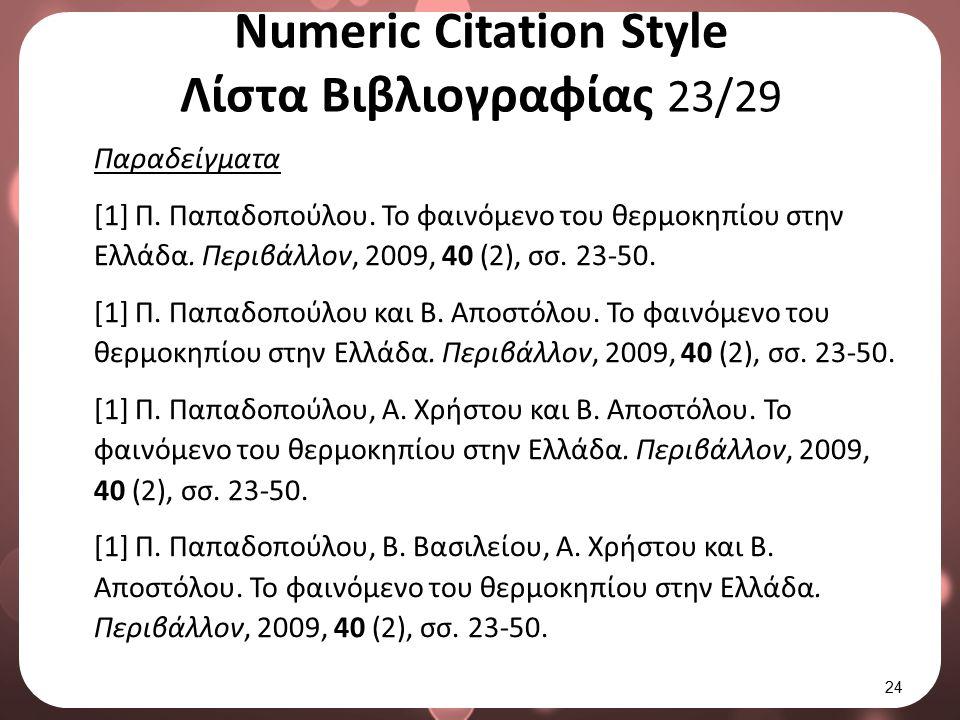 Numeric Citation Style Λίστα Βιβλιογραφίας 24/29