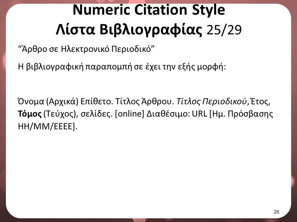 Numeric Citation Style Λίστα Βιβλιογραφίας 26/29