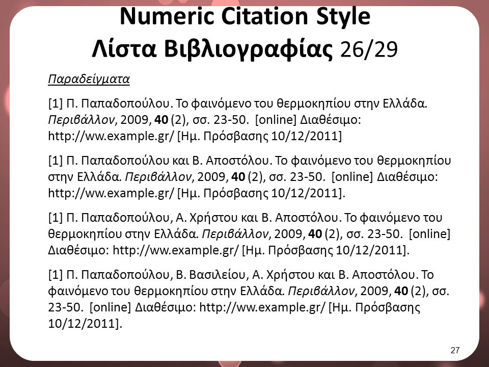 Numeric Citation Style Λίστα Βιβλιογραφίας 27/29