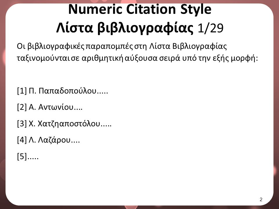 Numeric Citation Style Λίστα Βιβλιογραφίας 2/29
