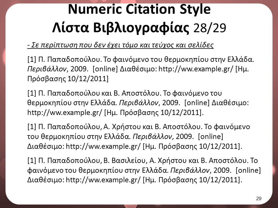Numeric Citation Style Λίστα Βιβλιογραφίας 29/29