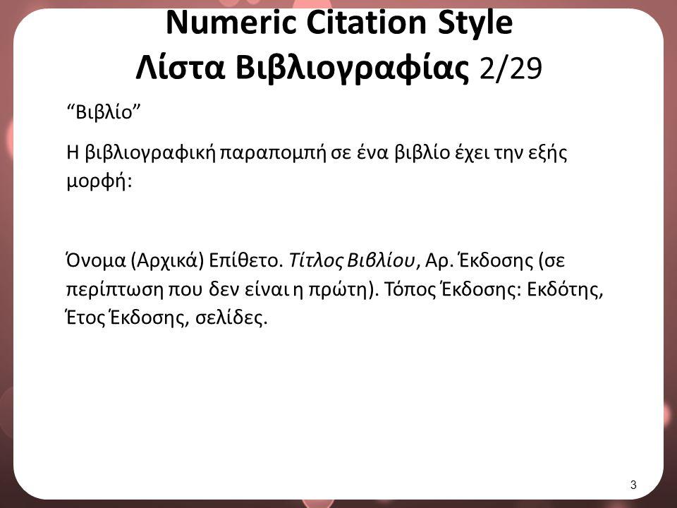 Numeric Citation Style Λίστα Βιβλιογραφίας 3/29