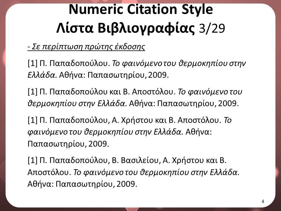 Numeric Citation Style Λίστα Βιβλιογραφίας 4/29