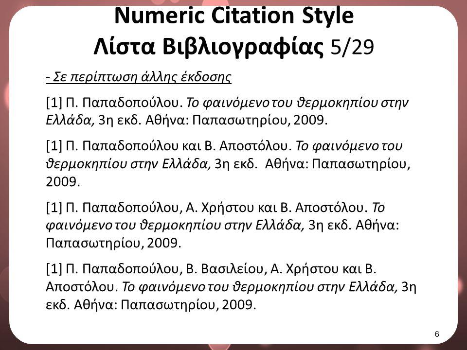 Numeric Citation Style Λίστα Βιβλιογραφίας 6/29