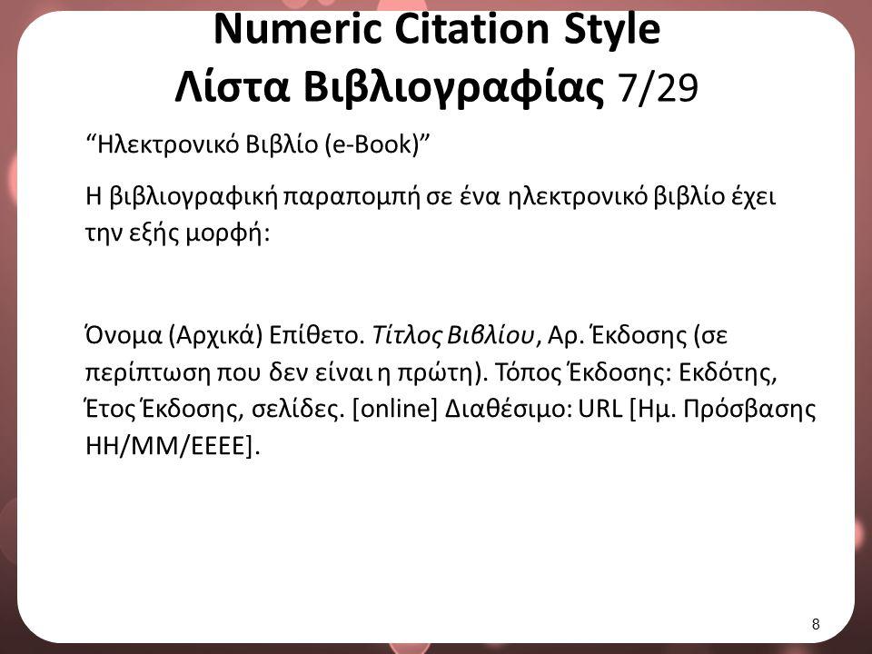 Numeric Citation Style Λίστα Βιβλιογραφίας 8/29