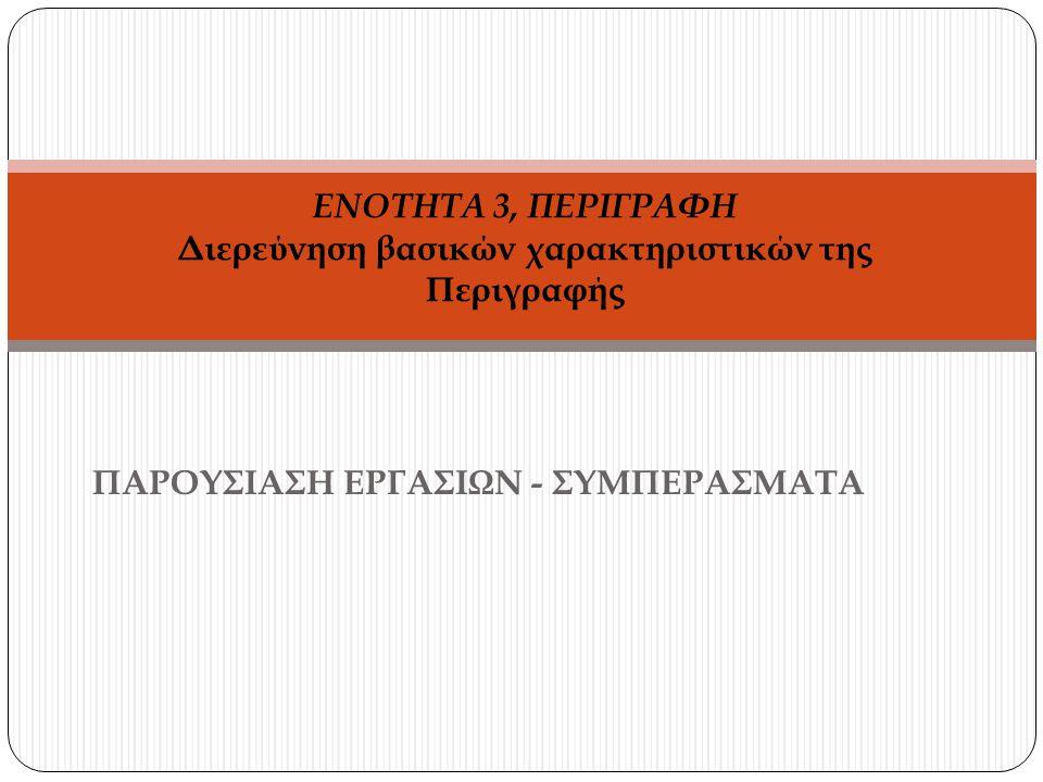 ΕΝΟΤΗΤΑ 3, ΠΕΡΙΓΡΑΦΗ Διερεύνηση βασικών χαρακτηριστικών της Περιγραφής