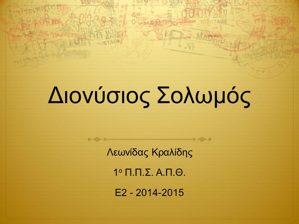 Λεωνίδας Κραλίδης 1ο Π.Π.Σ. Α.Π.Θ. Ε2 - 2014-2015