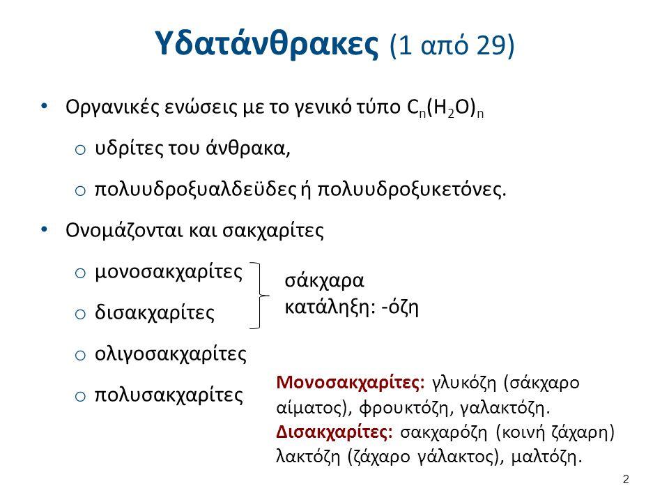 Υδατάνθρακες (1 από 29) Οργανικές ενώσεις με το γενικό τύπο Cn(H2O)n