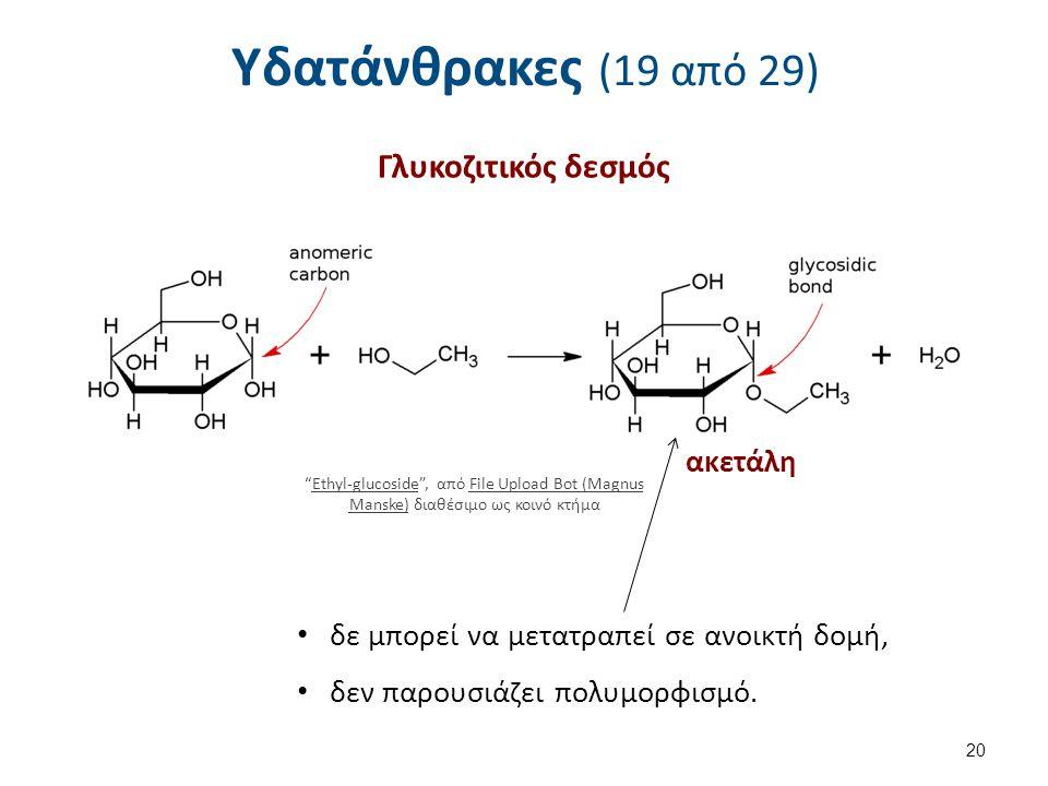 Υδατάνθρακες (19 από 29) Γλυκοζιτικός δεσμός ακετάλη