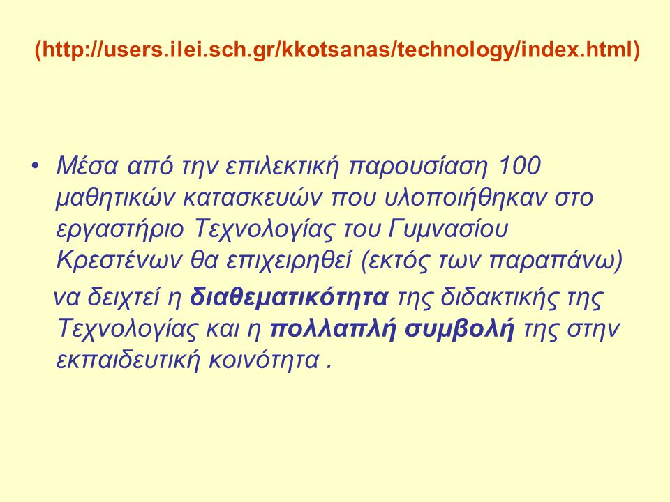 (http://users.ilei.sch.gr/kkotsanas/technology/index.html)