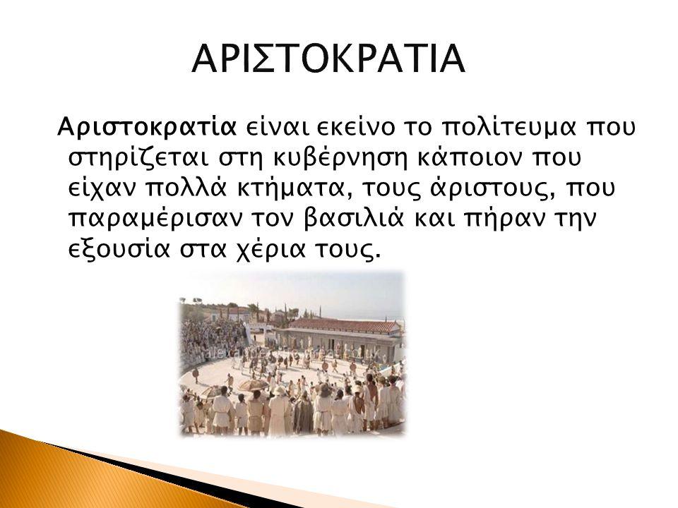 ΑΡΙΣΤΟΚΡΑΤΙΑ