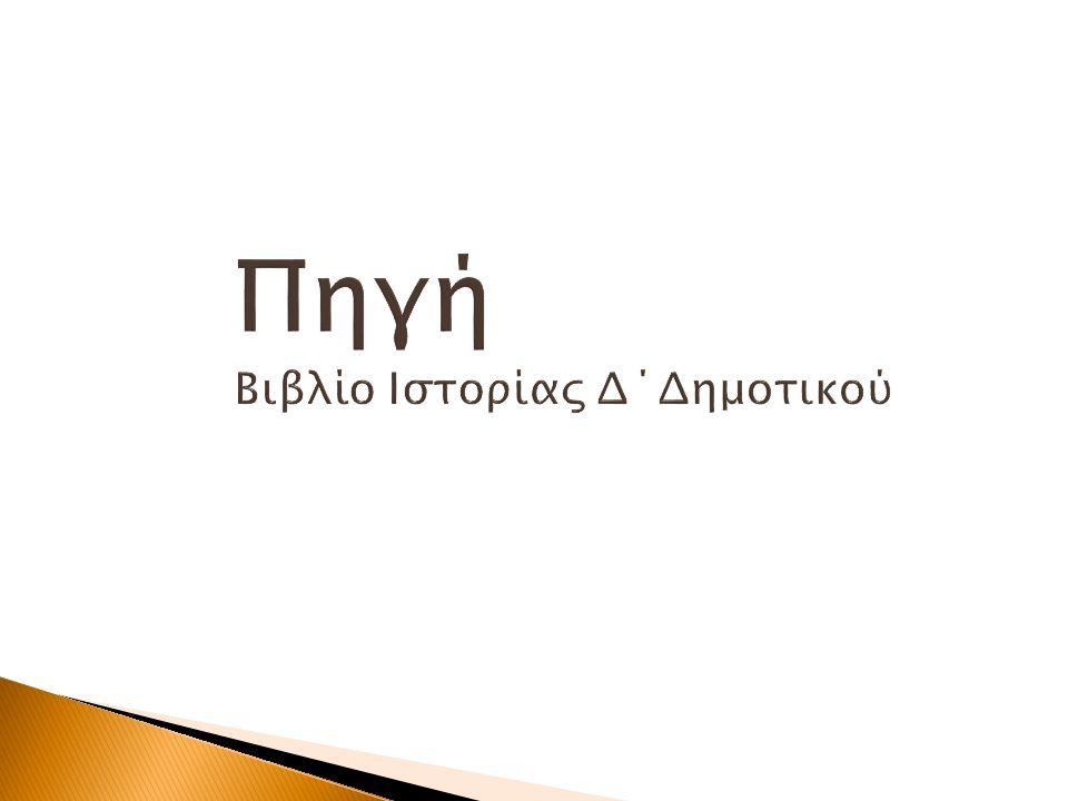 Πηγή Βιβλίο Ιστορίας Δ΄Δημοτικού
