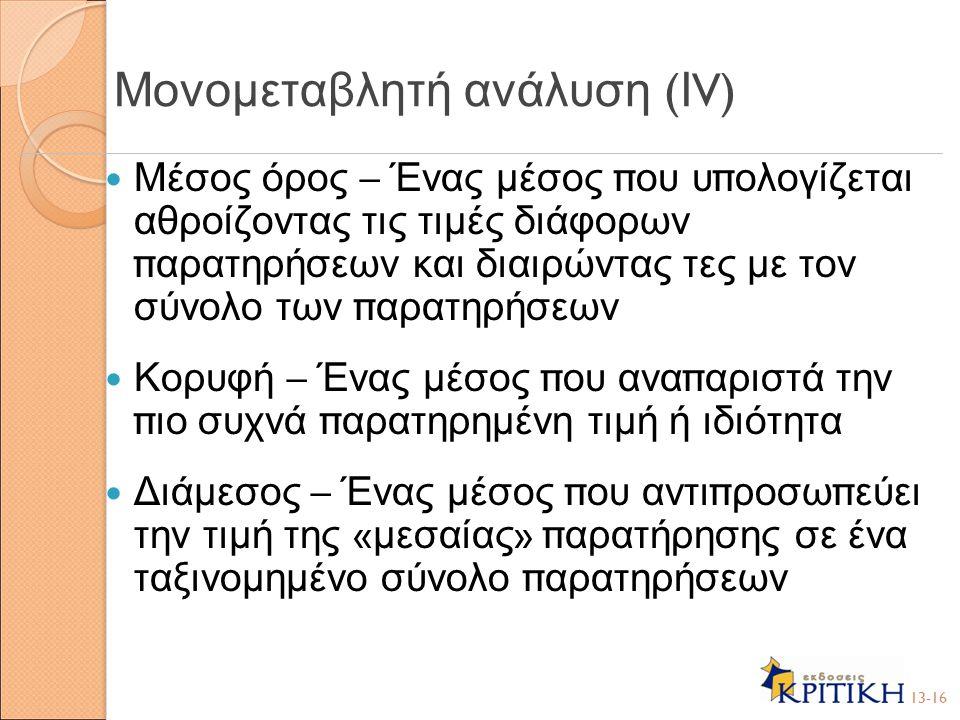 Μονομεταβλητή ανάλυση (ΙV)