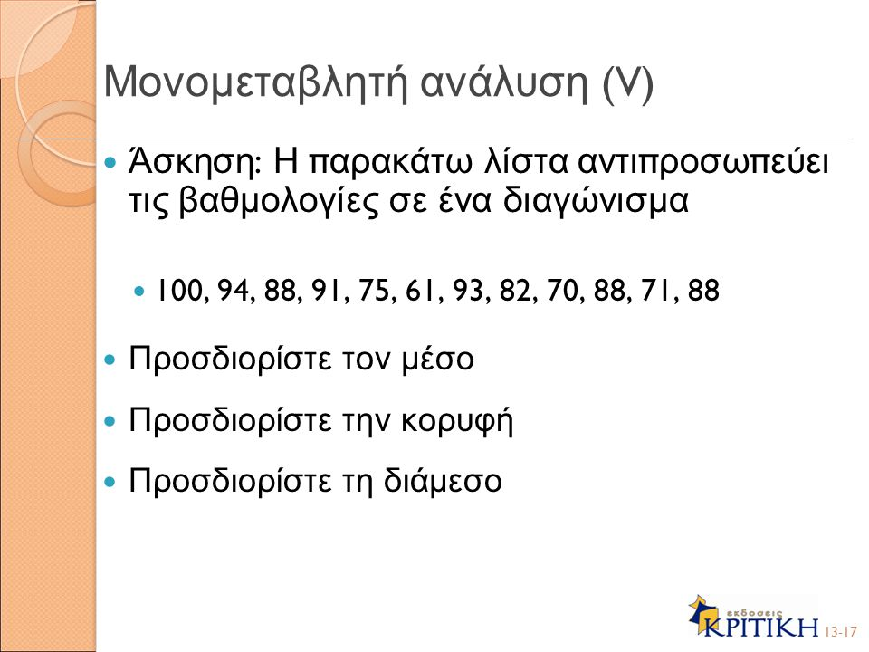 Μονομεταβλητή ανάλυση (V)