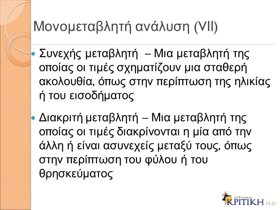 Μονομεταβλητή ανάλυση (VΙΙ)