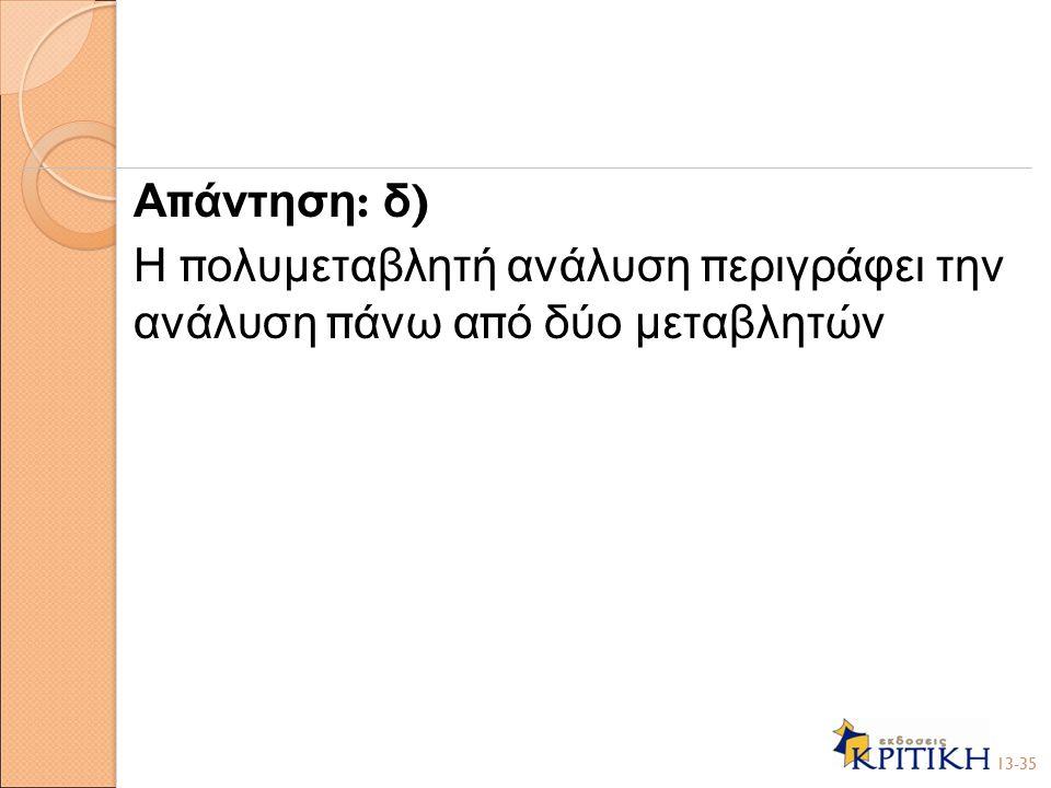 Απάντηση: δ) Η πολυμεταβλητή ανάλυση περιγράφει την ανάλυση πάνω από δύο μεταβλητών