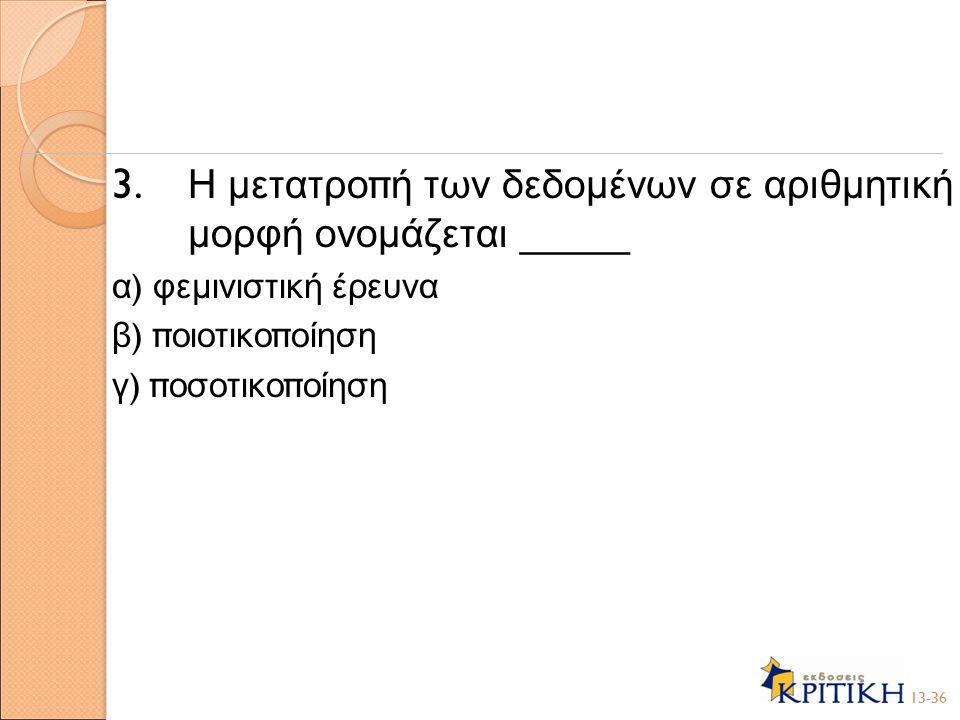 3. Η μετατροπή των δεδομένων σε αριθμητική μορφή ονομάζεται _____