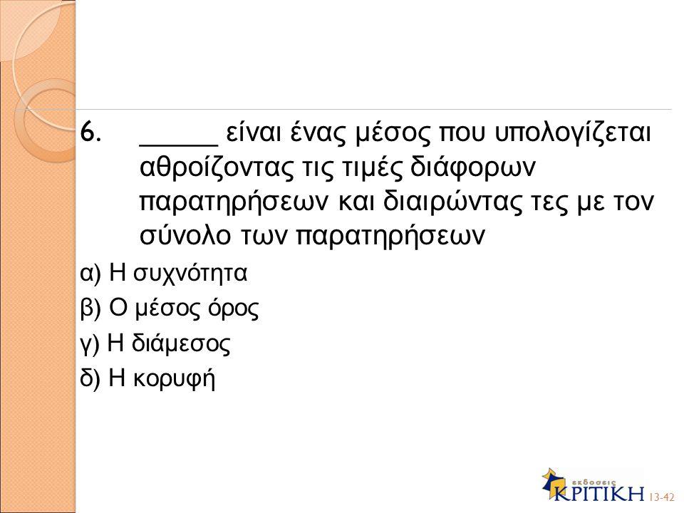 6. _____ είναι ένας μέσος που υπολογίζεται αθροίζοντας τις τιμές διάφορων παρατηρήσεων και διαιρώντας τες με τον σύνολο των παρατηρήσεων