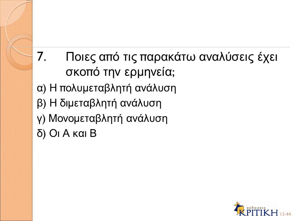 7. Ποιες από τις παρακάτω αναλύσεις έχει σκοπό την ερμηνεία;