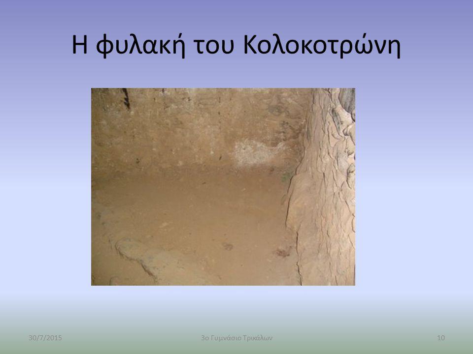 Η φυλακή του Κολοκοτρώνη