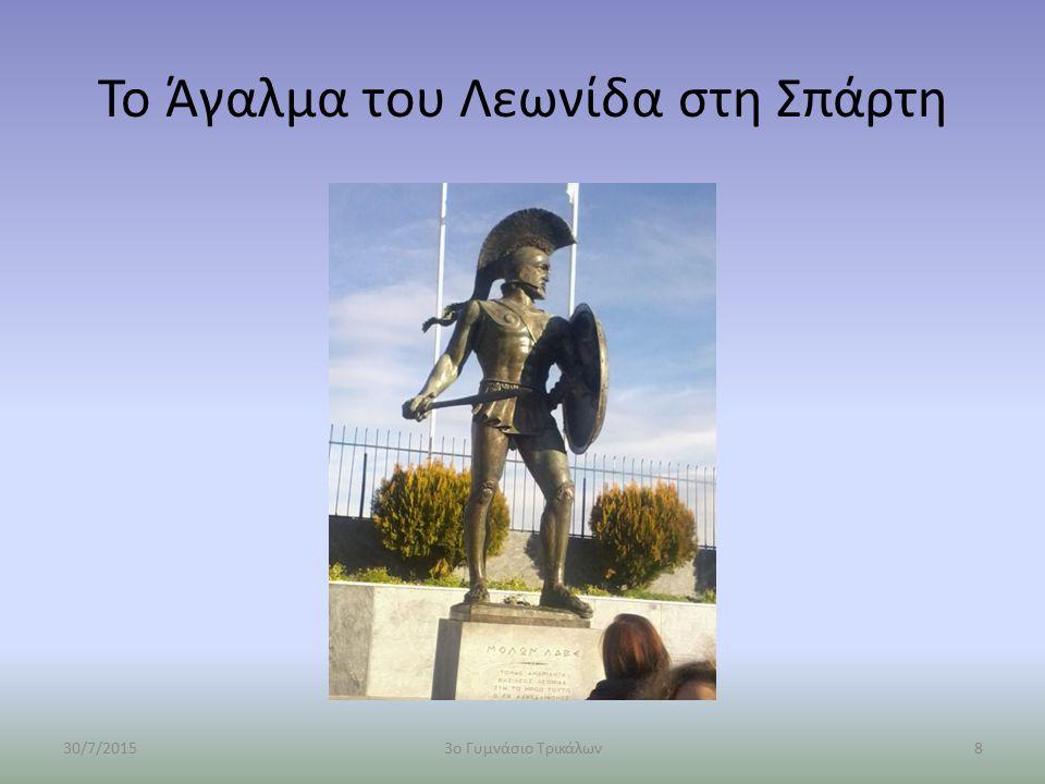Το Άγαλμα του Λεωνίδα στη Σπάρτη