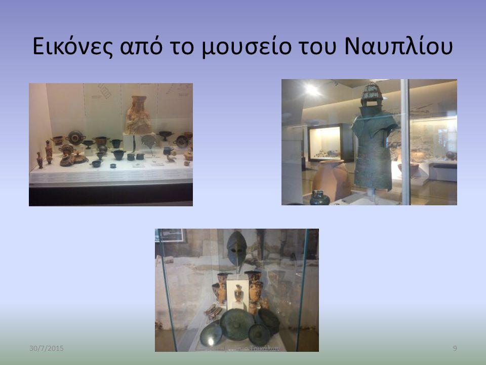 Εικόνες από το μουσείο του Ναυπλίου