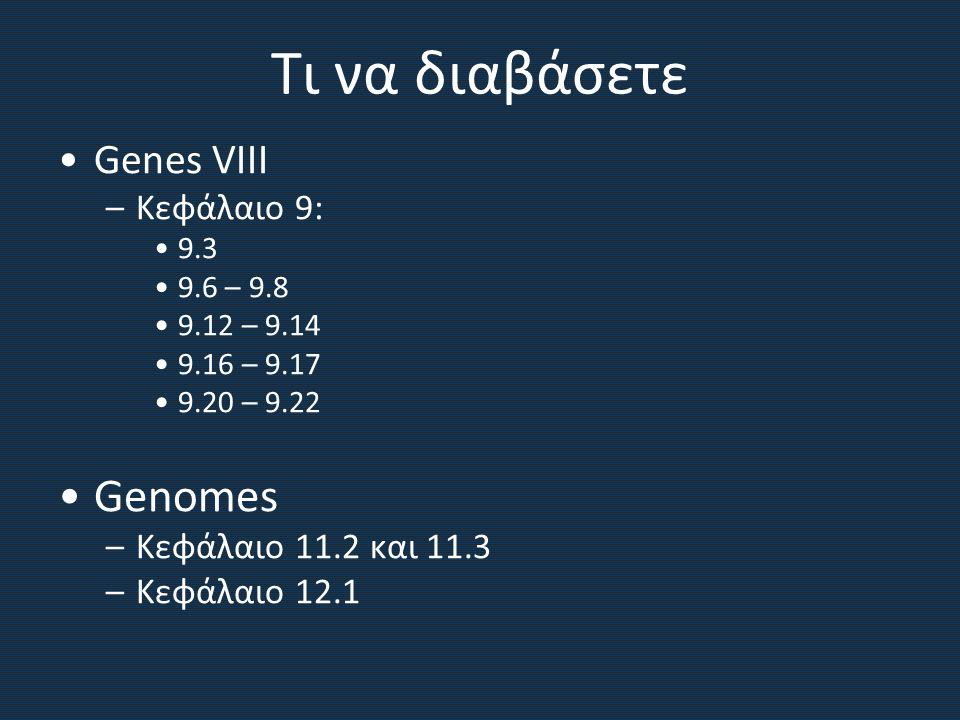 Τι να διαβάσετε Genomes Genes VIII Κεφάλαιο 9: Κεφάλαιο 11.2 και 11.3