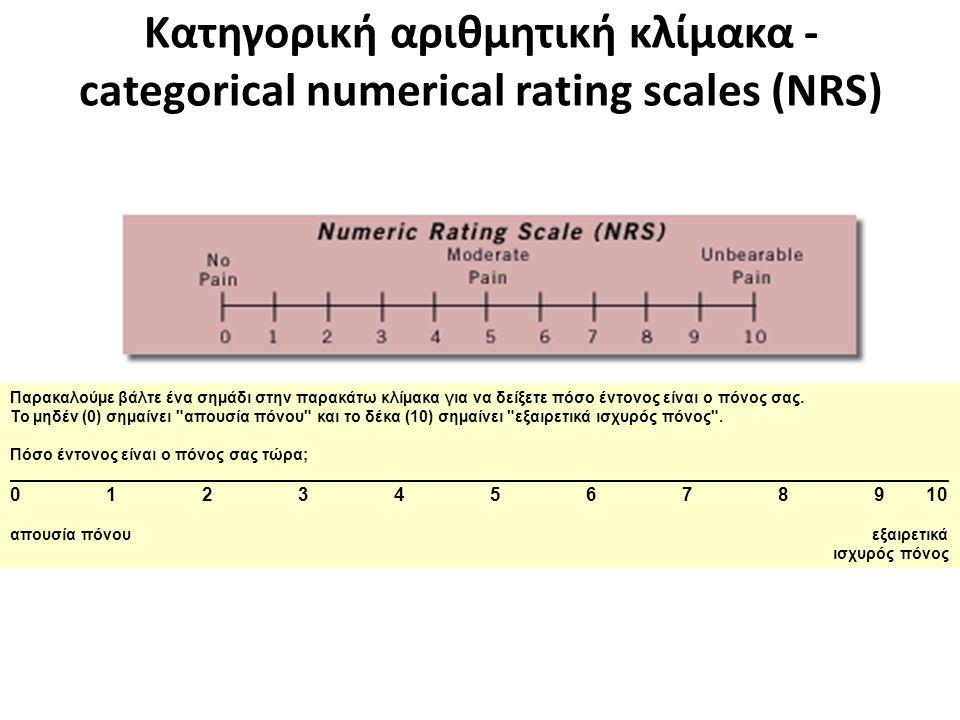 Κατηγορική λεκτική κλίμακα - categorical verbal rating scale (VRS)