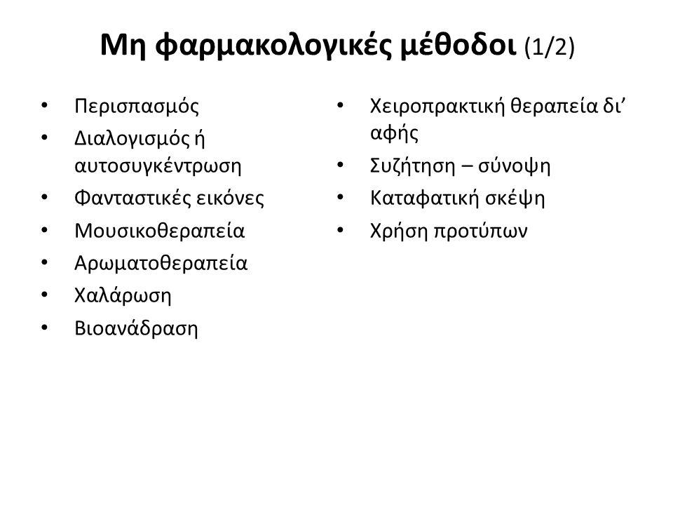 Μη φαρμακολογικές μέθοδοι (2/2)