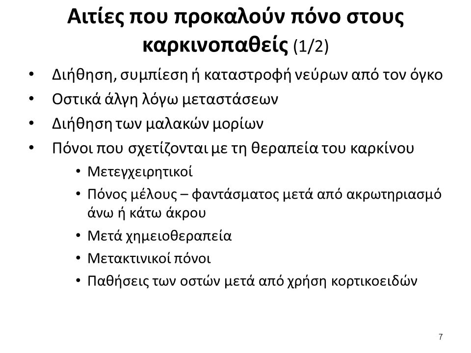 Αιτίες που προκαλούν πόνο στους καρκινοπαθείς (2/2)