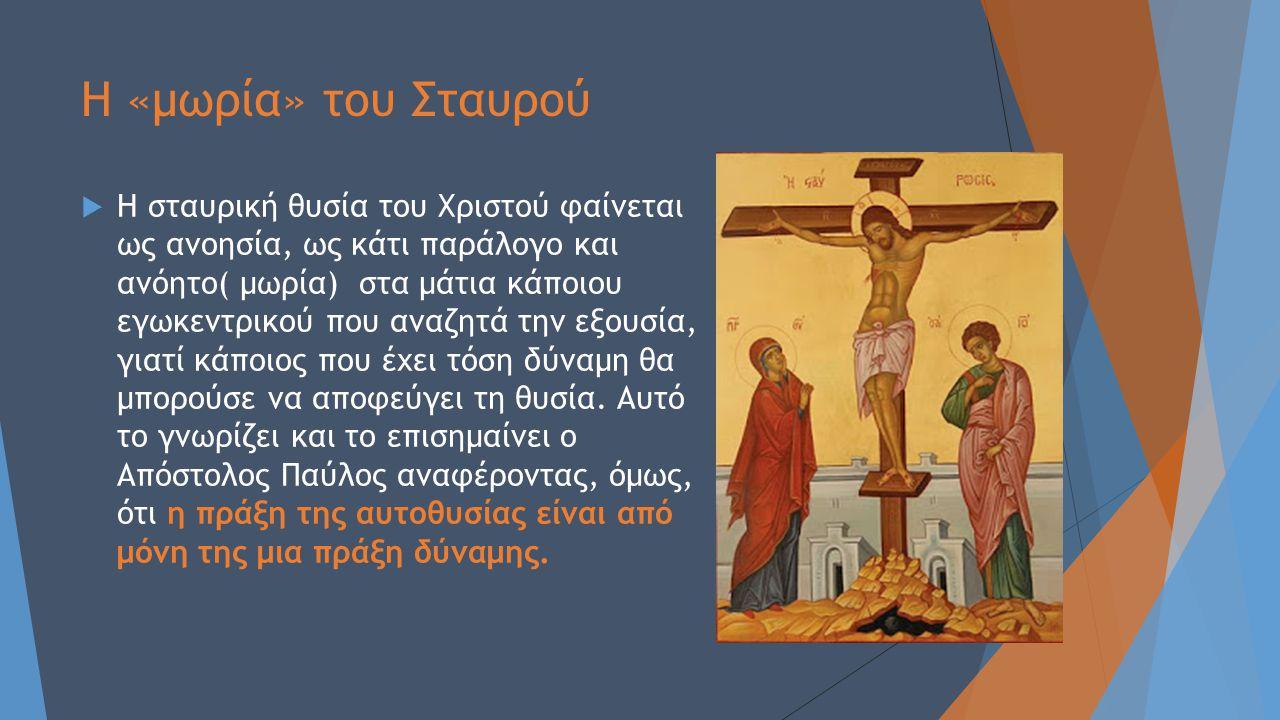 Η «μωρία» του Σταυρού